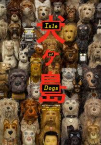 locandina - l'isola dei cani - dreamingcinema