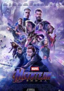 Avengers-Endgame-poster-dreamingcinema